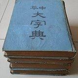 民国四年【中华大字典】四巨厚册大开本 珍品收藏
