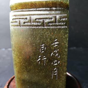 保真 民国,百行作寿山艾叶绿冻石 八仙纹瓦钮 闲章:318