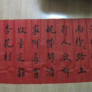 红宣书法一幅。138 69厘米