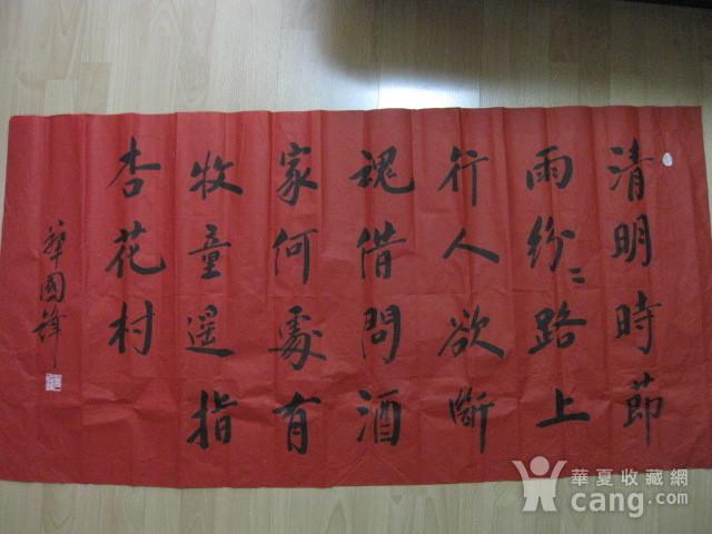 红宣书法一幅。华国锋作品。138 69厘米图1