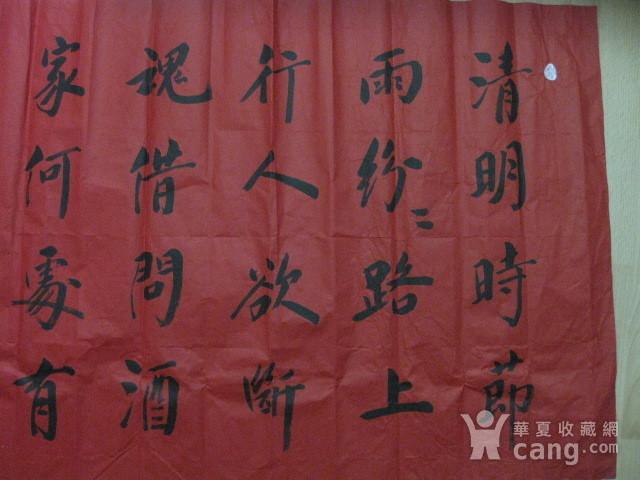 红宣书法一幅。华国锋作品。138 69厘米图2