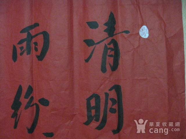 红宣书法一幅。华国锋作品。138 69厘米图3