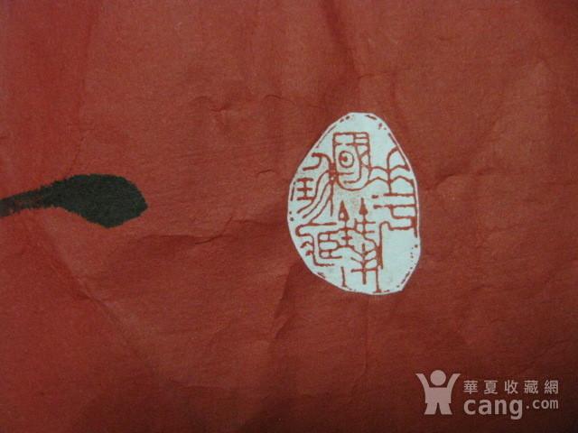 红宣书法一幅。华国锋作品。138 69厘米图4