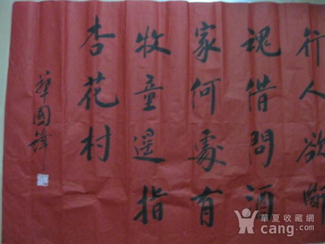 红宣书法一幅。华国锋作品。138 69厘米图5
