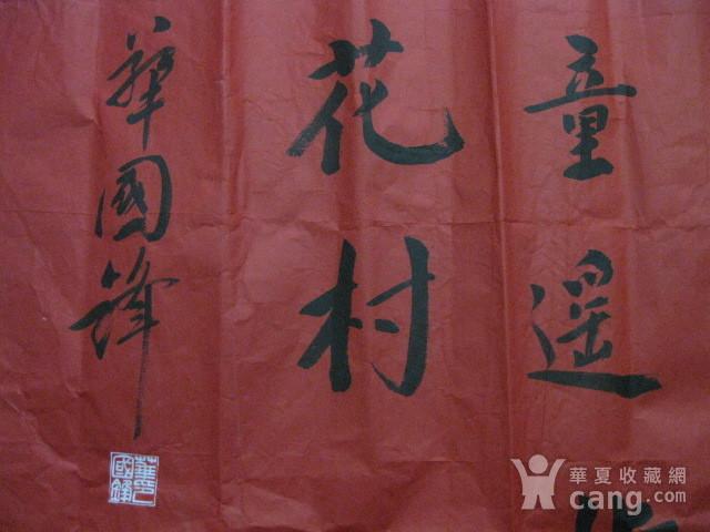 红宣书法一幅。华国锋作品。138 69厘米图6