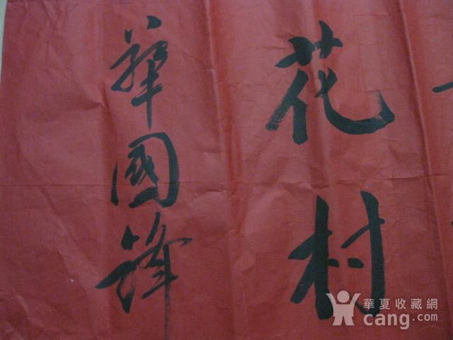 红宣书法一幅。华国锋作品。138 69厘米图7
