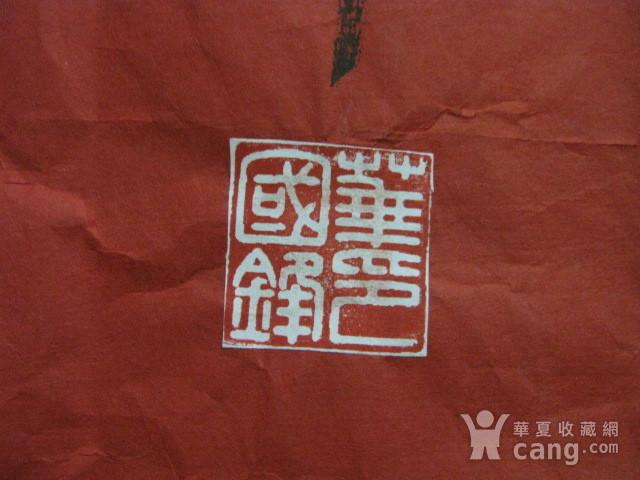 红宣书法一幅。华国锋作品。138 69厘米图8