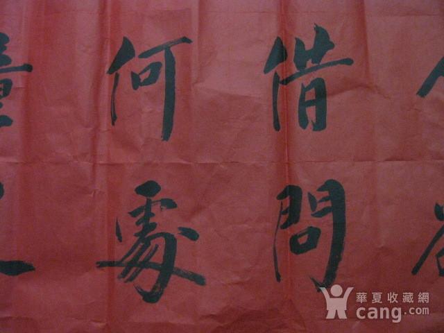 红宣书法一幅。华国锋作品。138 69厘米图9