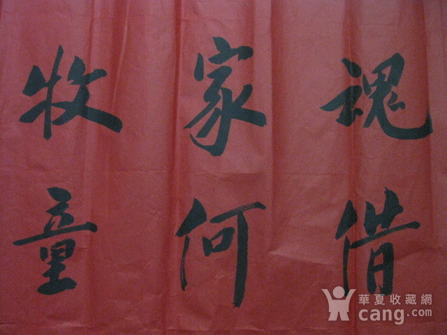 红宣书法一幅。华国锋作品。138 69厘米图10