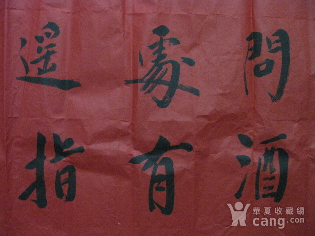 红宣书法一幅。华国锋作品。138 69厘米图11
