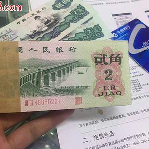 全品第三套人民币大桥二角二罗码一刀百连号