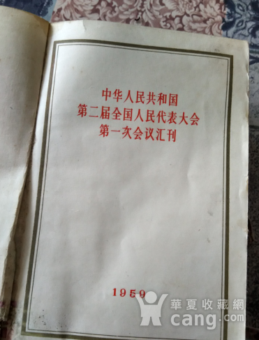 五九年版第二届全国人大会议汇编图2