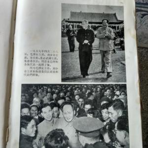 五九年版第二届全国人大会议汇编