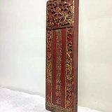清代皇亲国戚牌位,工艺精湛,雕刻精美