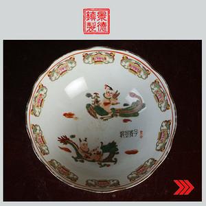 文革瓷 景德镇老厂瓷 精品收藏 全手工彩绘龙凤贵子图大碗