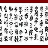 海波六尺大篆书