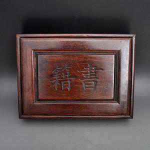 花梨木精品云纹刻字书盒收藏品