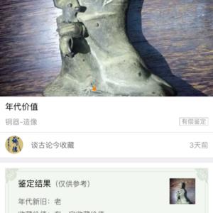 【金牌】明代观音送子铜像一尊