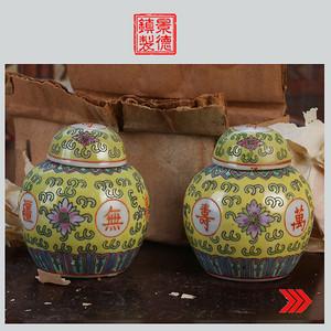 景德镇陶瓷/文革瓷器/厂货瓷/精品收藏/粉彩黄万寿无疆宝珠坛一对