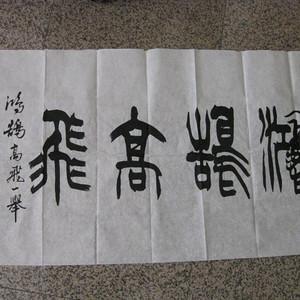 京派书家大字书法作品:138 69厘米,