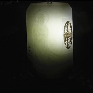 【联盟】苏州名雕新疆和田白玉秋梨皮籽料 观音赐福 牌子= 送双证书