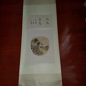 【联盟】江野——精品山水立轴(山高水长)附合影