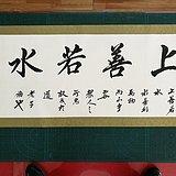书法横幅六尺宣(上善若水)+省书法家:邹逸民(馆长)教授力作