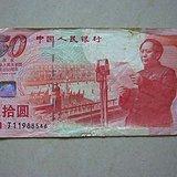 庆祝中华人民共和国成立五十周年纪念钞50元