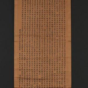 【已鉴定】竞华堂出品——殷廷玉,书《苏东坡前后赤壁赋》