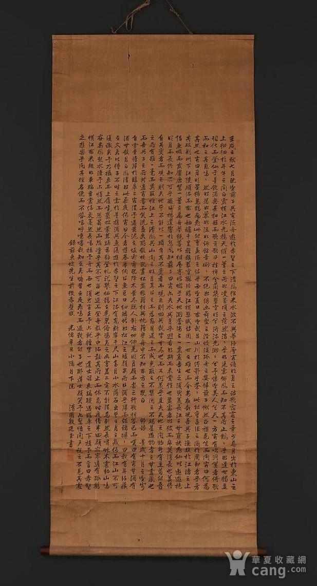 已鉴定 殷廷玉,书《苏东坡前后赤壁赋》图1