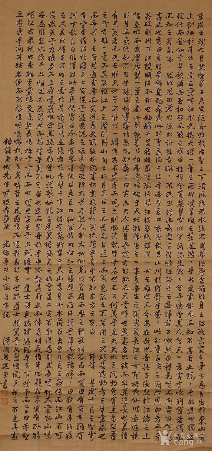 已鉴定 殷廷玉,书《苏东坡前后赤壁赋》图3