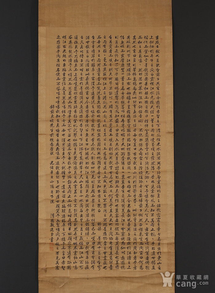已鉴定 殷廷玉,书《苏东坡前后赤壁赋》图2
