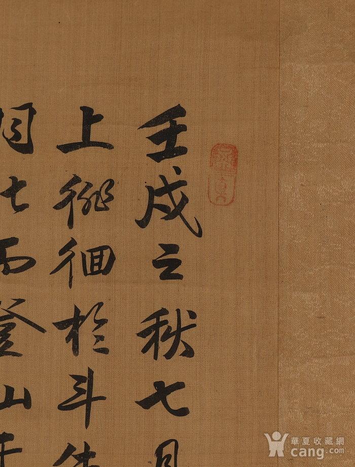 已鉴定 殷廷玉,书《苏东坡前后赤壁赋》图4