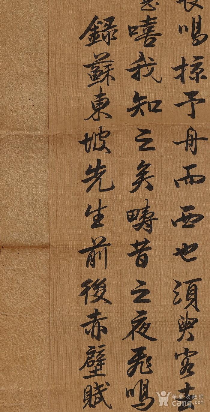 已鉴定 殷廷玉,书《苏东坡前后赤壁赋》图5