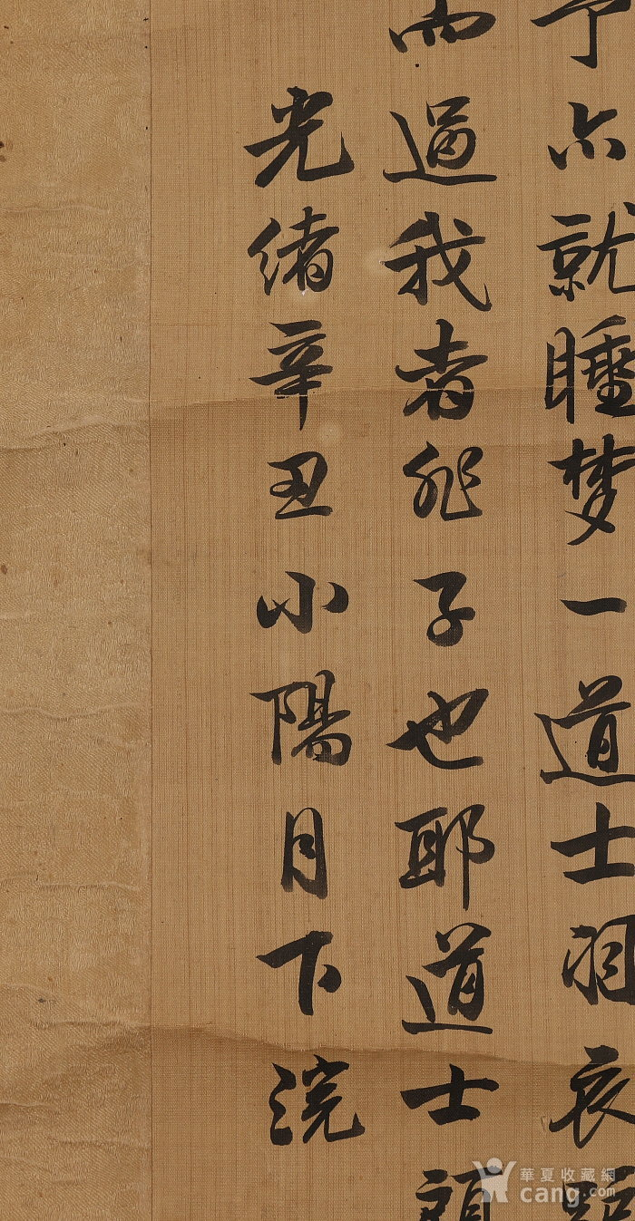 已鉴定 殷廷玉,书《苏东坡前后赤壁赋》图6