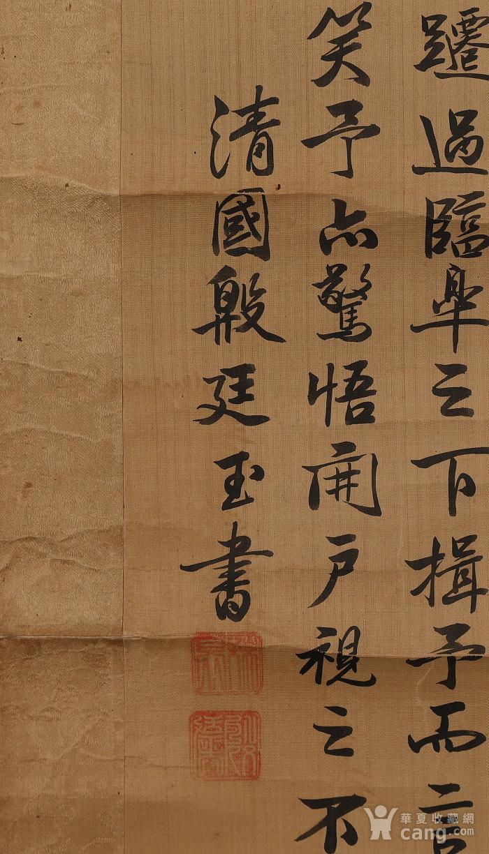 已鉴定 殷廷玉,书《苏东坡前后赤壁赋》图7