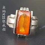 海外回流天然虫珀戒指古生物化石金珀935银戒指手饰品
