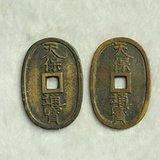老铜钱两枚