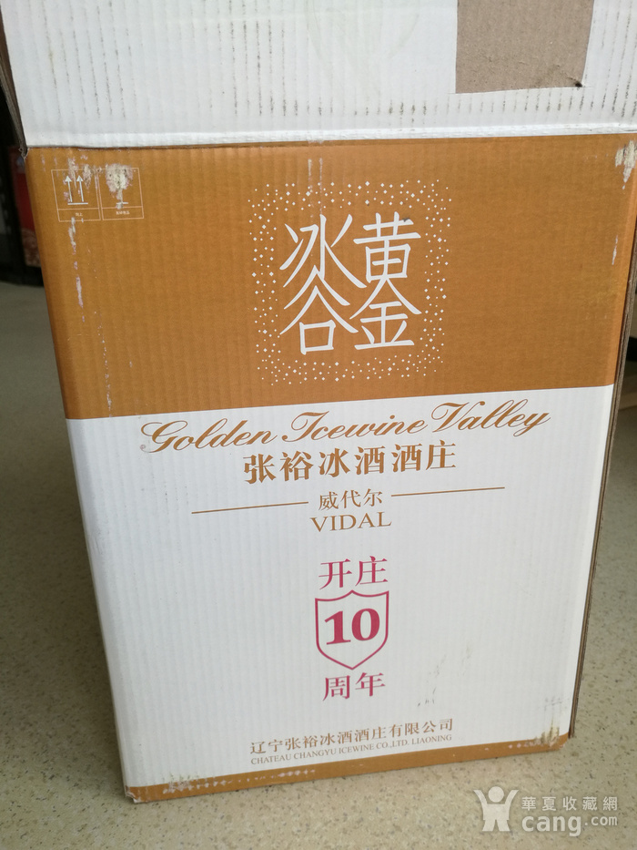 【张裕黄金冰谷冰酒200ml正品,65/瓶,多拍多发】编号11785图3