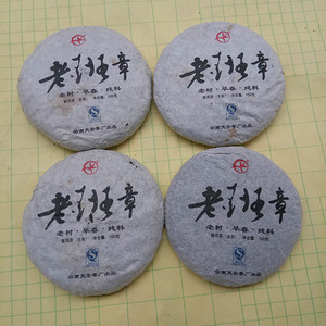 【联盟】2005年普洱茶生茶-班章小饼:四饼