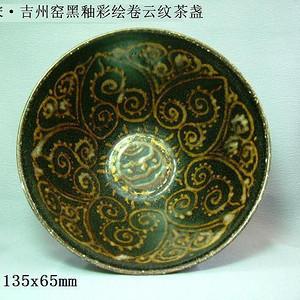 宋 吉州窑 酱釉太阳花卷草纹茶盏