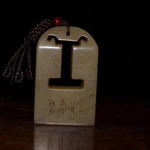 金石篆刻 青田石梅花 随型印章