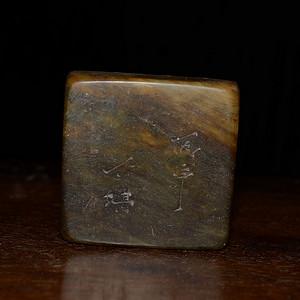 石头雕兰亭序 印章