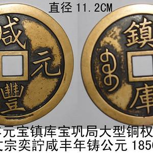 咸丰[镇库]大型铜权钱美品大珍