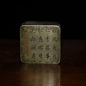白铜刻画诗文 四方墨盒