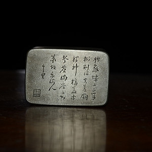 白铜刻字诗文 墨盒