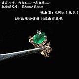 18K玫瑰金镶钻·天然祖母绿戒指--4026