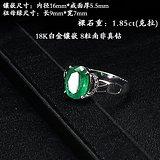 18K白金镶钻·天然祖母绿戒指--4024