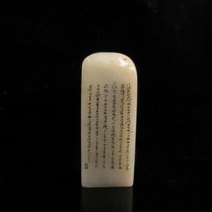 -文房推荐-名家老工老料结晶性芙蓉冻石印章7264