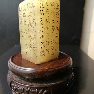 清,黄焜作/寿山荔枝冻石/四面书法雕工素钮闲章:184克